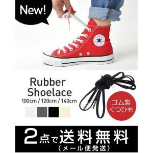 メール便のみ送料無料 くつひも 伸びる 靴ひも 靴紐 スニーカー ゴム 靴 シューレース 2本セット...