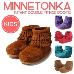 Minnetonka ミネトンカ キッズ インファント フリンジ サイドジップ ブーティ Kids Infant Double Fringe Side Zip Bootie シューズ 子供 ブーツ 靴 キルティ