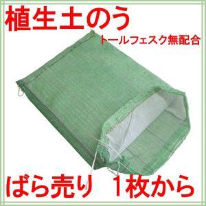 植生土のう(トールフェスク無配合)ばら売り 1枚から donoubukuro