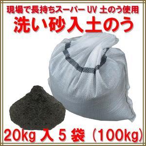 洗い砂入りスーパーUV土のう 20kg入×5袋(個人宅・現場発送不可)