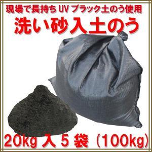 洗い砂入りUVブラック土のう 20kg入×5袋(個人宅・現場発送不可)
