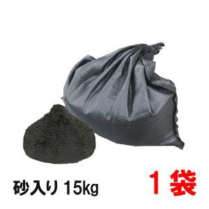 洗い砂入りUVブラック土のう 15kg入(個人宅・現場発送不可)