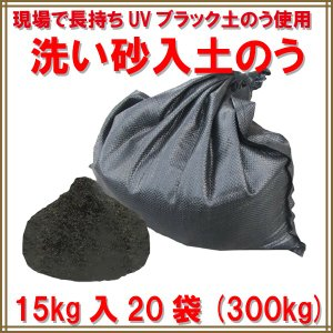 洗い砂入りUVブラック土のう 15kg入×20袋  donoubukuro