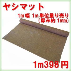 ヤシマット(1mから量り売り) |donoubukuro