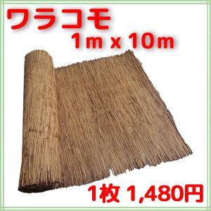 ワラコモ 1mx10m (訳アリ特価) donoubukuro