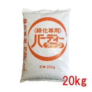 肥料 バーディーラージ 20kg |donoubukuro