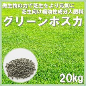 肥料 グリーンホスカ 20kg|donoubukuro