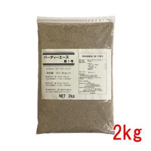 肥料バーディーエース新1号 2kg|donoubukuro