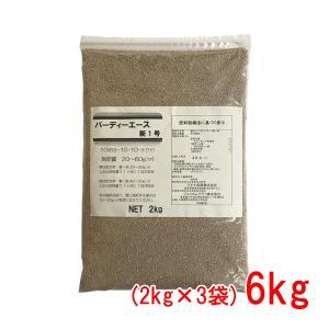 肥料バーディーエース新1号 6kg(2kg×3袋)|donoubukuro