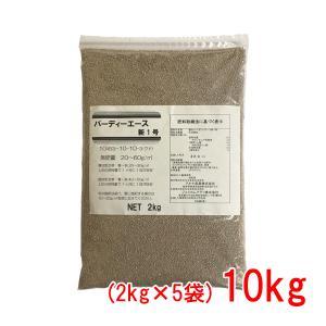 肥料バーディーエース新1号 10kg|donoubukuro