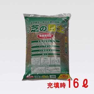 芝の目土・床土(肥料入) 充填時16リットル |donoubukuro