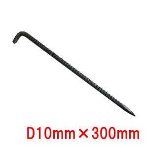 異形アンカーピン 異形筋D10mmx300mm 150本入 |donoubukuro