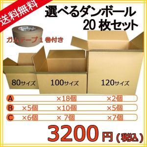 ダンボールセット 1〜2人のお引越しに最適な20枚(80サイズ・100サイズ・120サイズ) ガムテープ1巻 |donoubukuro