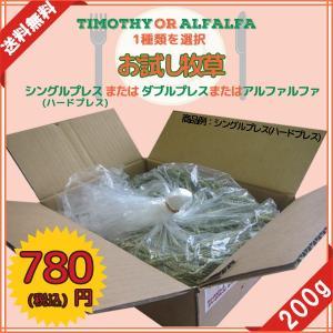 牧草1種類お試し200g アルファルファ、チモシー1番刈りシングルプレス、ダブルプレス|donoubukuro