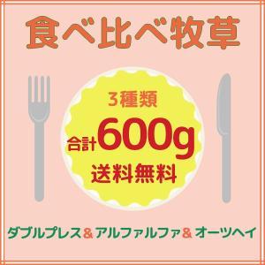 牧草3種類食べ比べ600g アルファルファとチモシー1番刈りシングルプレスとダブルプレスのセット|donoubukuro