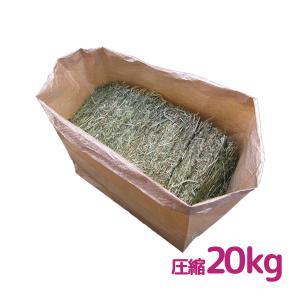 チモシーダブルプレス 圧縮20kg|donoubukuro
