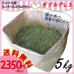 チモシーダブルプレス 5kg|donoubukuro