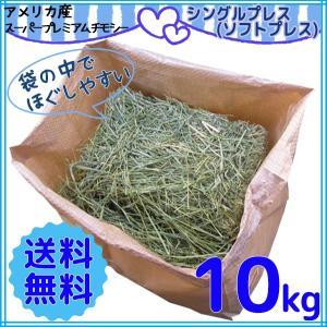 チモシーシングルプレス 圧縮10kg|donoubukuro