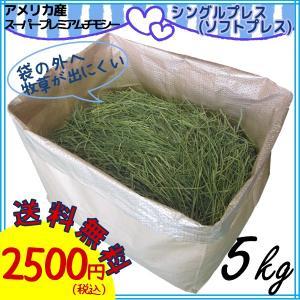 チモシーシングルプレス 5kg|donoubukuro