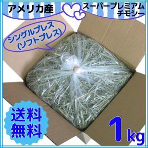チモシーシングルプレス 1kg×1箱|donoubukuro