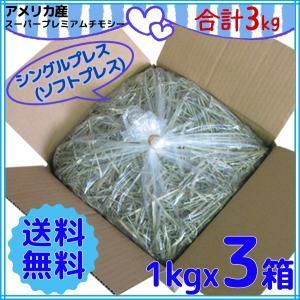 チモシーシングルプレス 1kg×3箱|donoubukuro