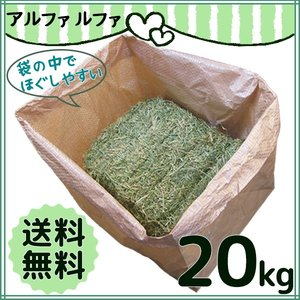 アルファルファ 圧縮20kg|donoubukuro