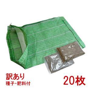 植生土のう20枚(種子・肥料付)(訳あり特価) donoubukuro