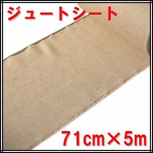 ジュートシート(#6)71cm×5m (現品限り) donoubukuro
