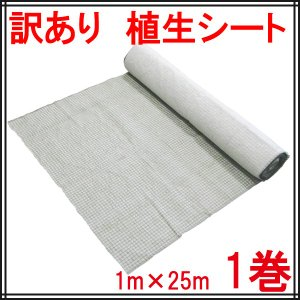 植生シート 1mx25m巻 (訳あり特価) donoubukuro