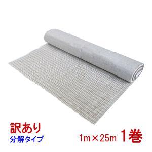 植生シート分解タイプ 1mx25m巻 (訳あり特価) donoubukuro