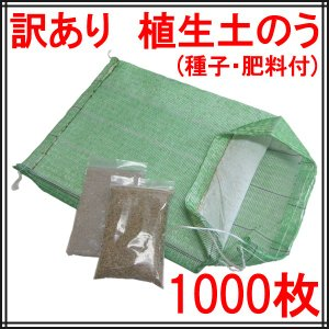 植生土のう 1000枚(種子・肥料付)(訳あり特価)(お得なまとめ売り) donoubukuro