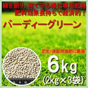 肥料バーディーグリーン6kg|donoubukuro