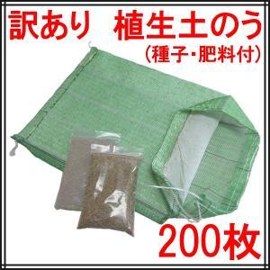 植生土のう 200枚(種子・肥料付)(訳あり特価) donoubukuro