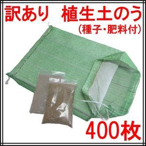 植生土のう 400枚(種子・肥料付)(訳あり特価) donoubukuro