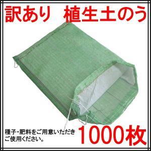 植生土のう 1000枚(訳あり特価)(お得なまとめ売り) donoubukuro