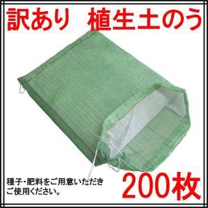 植生土のう 200枚 (訳あり特価) donoubukuro