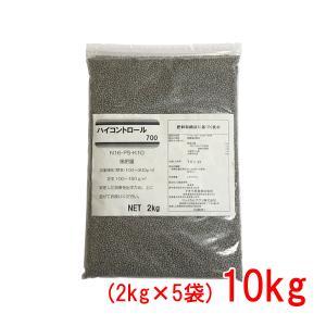 肥料 ハイコントロール650-700 10kg(2kg袋×5)
