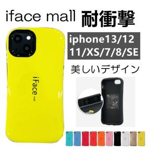 iphoneXR iPhone8 iphone8plus iphonex iphone7 iphone7plus iphone6 海外輸入品 iface mall 携帯ケース 持ちやすい 耐衝撃 ハードケース シンプル