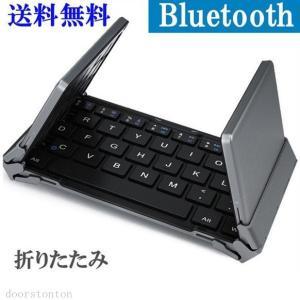 Bluetooth 折りたたみ式 キーボード  iphonex ipad pro スマートフォン タ...