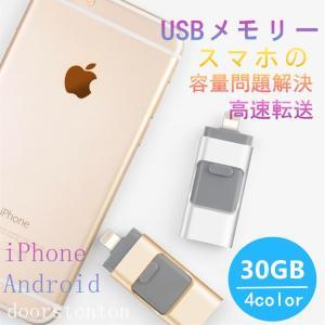 スマホ用 USB iPhone  USBメモリー 30GB Lightning micro  USB...