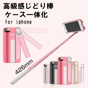 セルカ棒とケース iphone6 iPhone7 iPhon...