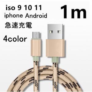 iPhoneケーブル 長さ 1 m 急速充電 充電器 データ...