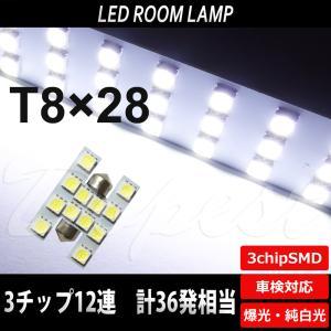 T8×28mm LEDバルブ SMD12連3チップ ルームランプ ラゲッジ