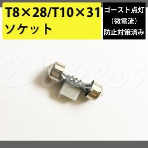 LEDルームランプ T8x28/T10x31 ゴースト対策済変換ソケット