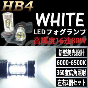 LEDフォグランプ HB4 ハリアー ACU/GSU/MCU30系 H18.1〜 80W