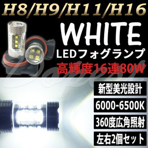LEDフォグランプ H11 フリード スパイク GB3/4 H20.5〜 80W