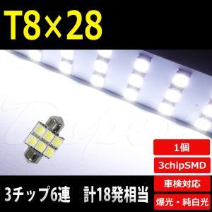 T8×28mm LEDバルブ SMD6連3チップ ルームランプ ラゲッジ