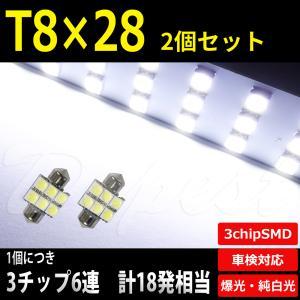 T8×28mm LEDバルブ SMD6連3チップ ルームランプ ラゲッジ 2個