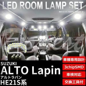 アルトラパン LEDルームランプセット HE21S系 車内灯 室内灯