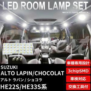 ラパン/ショコラ LEDルームランプセット HE22S系 車内灯 室内灯